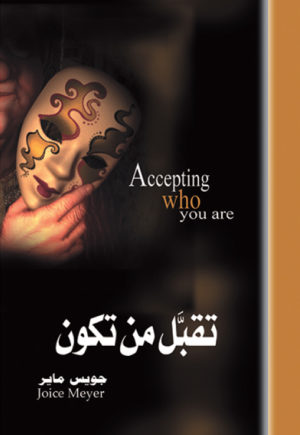 Approval-Addiction-Accepting-Who-You-Are-ARABIC-300x435