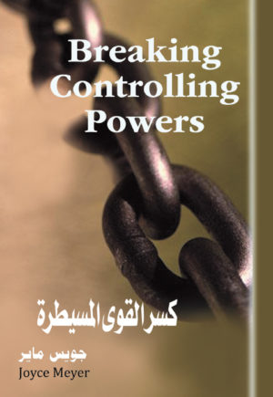 Approval-Addiction-Breaking-Controlling-Powers-ARABIC-300x435