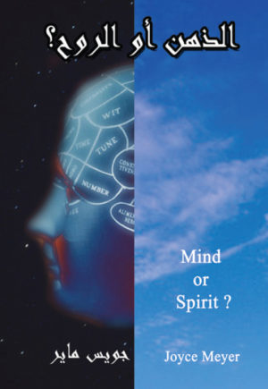 BOTM-Mind-Or-Spirit-ARABIC-300x435