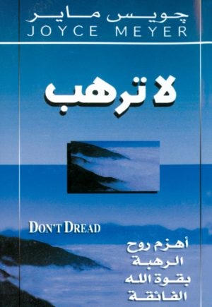 Dont-Dread-ARABIC-300x435